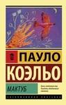 Мактуб - купить и читать книгу