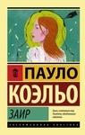 Заир - купить и читать книгу