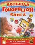 """Купить книгу """"Большая говорящая книга с дополненной реальностью для малышей"""""""