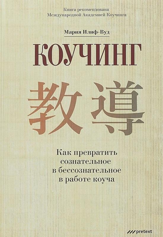 """Купить книгу """"Коучинг. Как превратить сознательное в бессознательное в работе коуча"""""""