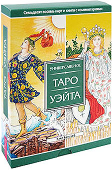 Универсальное Таро Уэйта (+78 карт) - купити і читати книгу