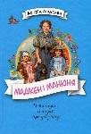 """Купить книгу """"Мадікен і Манюня. Книга 2"""""""