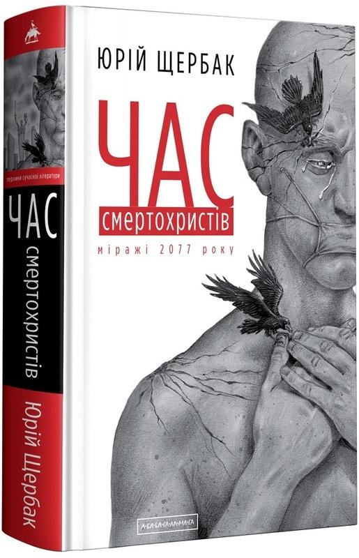 """Купить книгу """"Час смертохристів: Міражі 2077 року"""""""