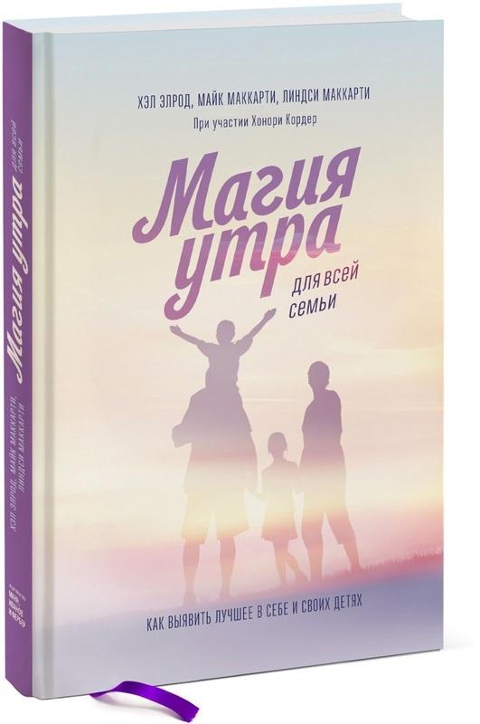 """Купить книгу """"Магия утра для всей семьи. Как выявить лучшее в себе и в своих детях"""""""