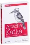 Apache Kafka. Потоковая обработка и анализ данных - купити і читати книгу