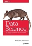 Data Science. Инсайдерская информация для новичков