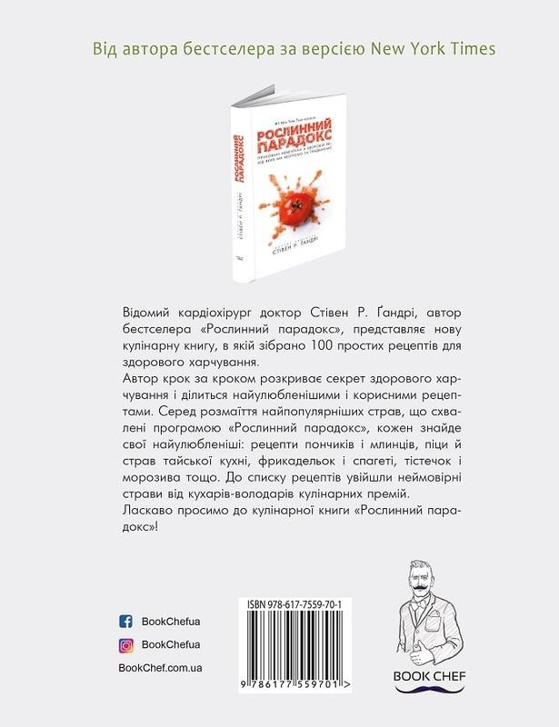 """Купить книгу """"Рослинний парадокс. Кулінарна книга"""""""