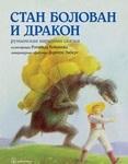 Стан Болован и дракон. Румынская народная сказка - купить и читать книгу