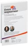 """Купить книгу """"Event-маркетинг. Все об организации и продвижении событий"""""""