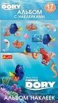 Альбом с наклейками Ranok-Creative Рыбка Дори (66726) - купити онлайн