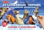 Альбом с наклейками Ranok-Creative Ледниковый период (265594) - купити онлайн