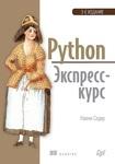 Python. Экспресс-курс - купити і читати книгу