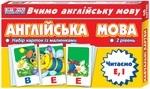 Набір карток Ranok-Creative Англійська мова. Читаємо E, І (273733)