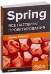 Spring. Все паттерны проектирования - купити і читати книгу