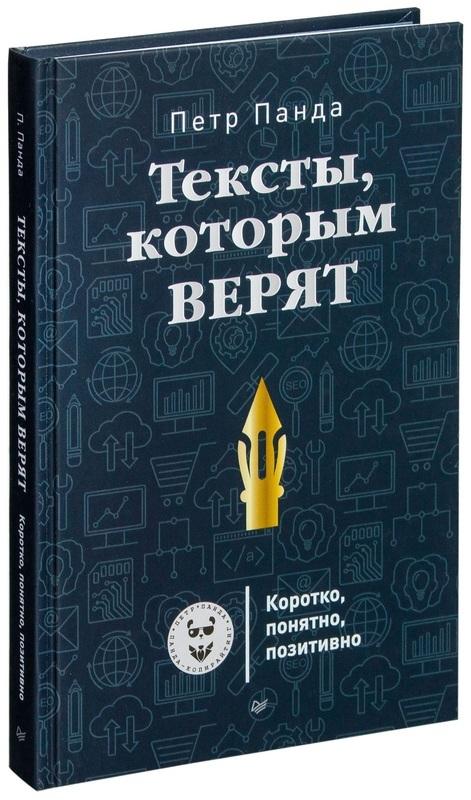 """Купить книгу """"Тексты, которым верят. Коротко, понятно, позитивно"""""""