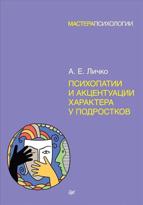 """Купить книгу """"Психопатии и акцентуации характера у подростков"""""""