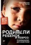 Родители, ребенок и невроз. Психоанализ детской роли