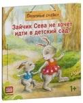 Зайчик Сева не хочет идти в детский сад! - купить и читать книгу