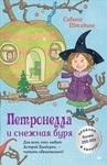 Петронелла и снежная буря - купить и читать книгу
