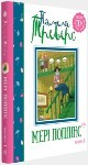 Мері Поппінс. Книжка 1