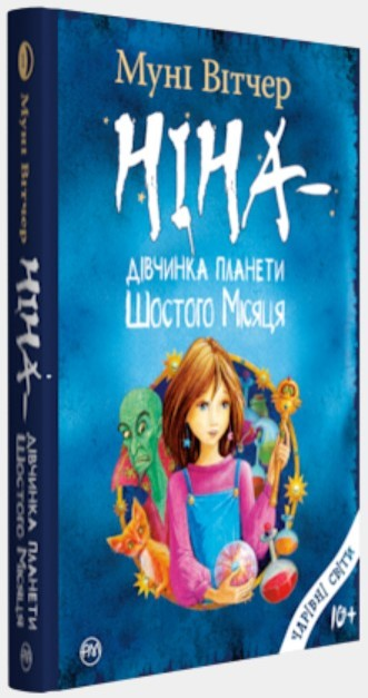 """Купить книгу """"Ніна - дівчинка планети. Шостого Місяця"""""""