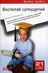 Воспитай супердетей. Как вырастить счастливых, здоровых, уверенных детей и обеспечить им преимущество в жизни