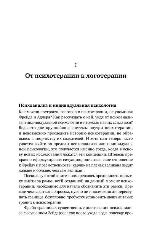 """Купить книгу """"Доктор и душа. Логотерапия и экзистенциальный анализ"""""""