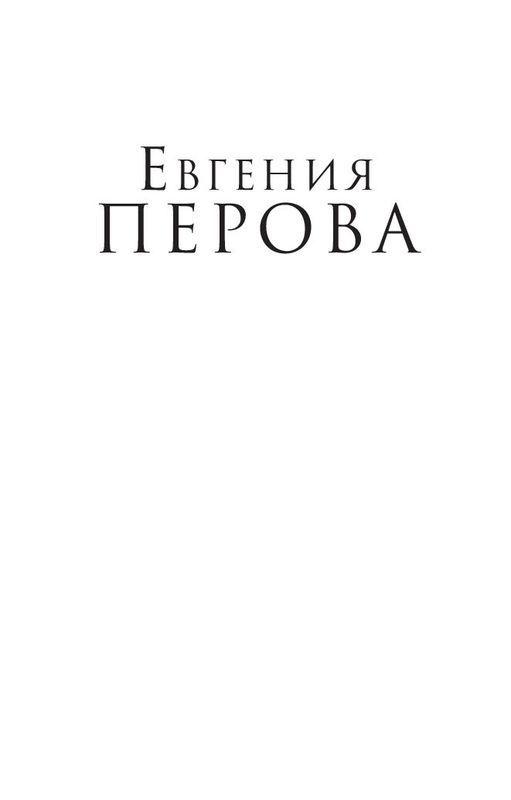 """Купить книгу """"Омуты и отмели"""""""