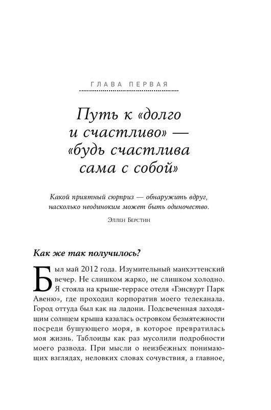 """Купить книгу """"Одна и счастлива"""""""