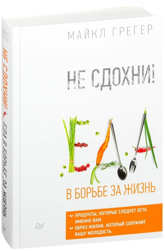 """Купить книгу """"Не сдохни! Еда в борьбе за жизнь"""""""