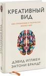 Креативный вид. Как стремление к творчеству меняет мир - купить и читать книгу