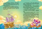 Кіт да Вінчі. Пірати Примарського моря - купить и читать книгу