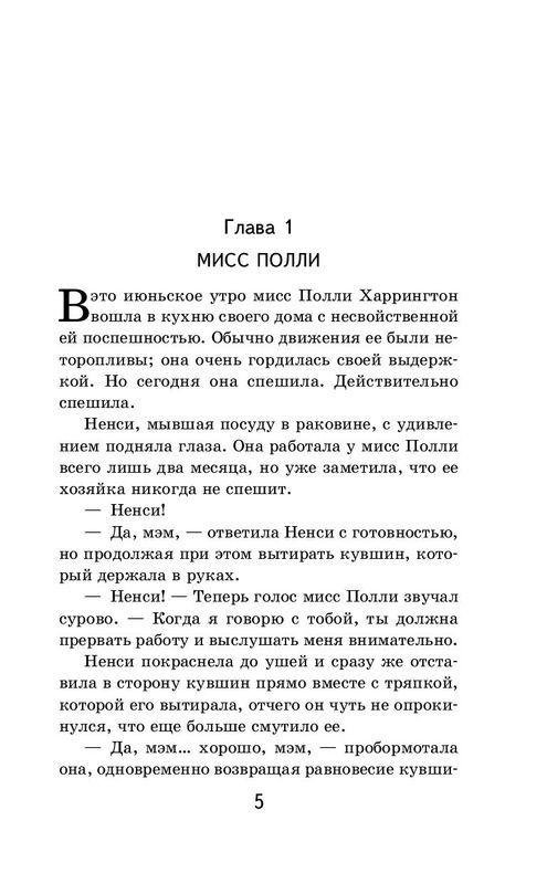 """Купить книгу """"Поллианна"""""""