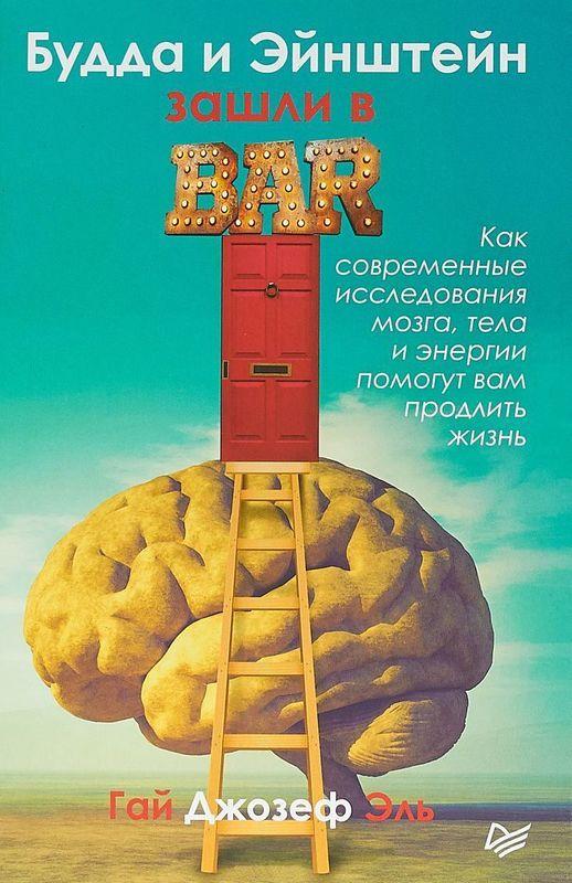 """Купить книгу """"Будда и Эйнштейн зашли в бар. Как современные исследования мозга, тела и энергии помогут вам продлить жизнь"""""""