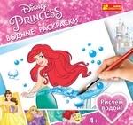 Водная раскраска Ranok-Creative Принцесcы 2 Disney (250048) - купити онлайн