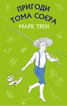 Пригоди Тома Соєра - купить и читать книгу