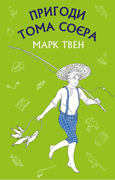 "Купить книгу ""Пригоди Тома Соєра"""
