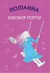 Поліанна - купить и читать книгу