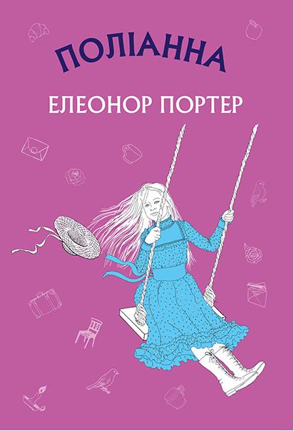 """Купить книгу """"Поліанна"""""""
