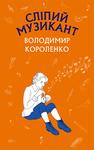 Сліпий музикант - купить и читать книгу