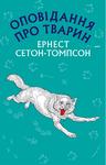 Оповідання про тварин - купить и читать книгу