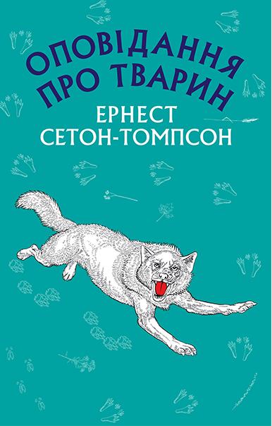 """Купить книгу """"Оповідання про тварин"""""""