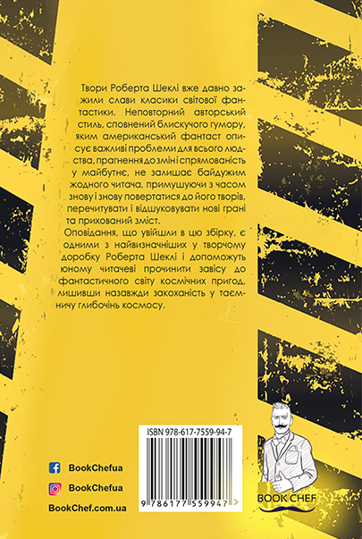 """Купить книгу """"Пастка на людей"""""""