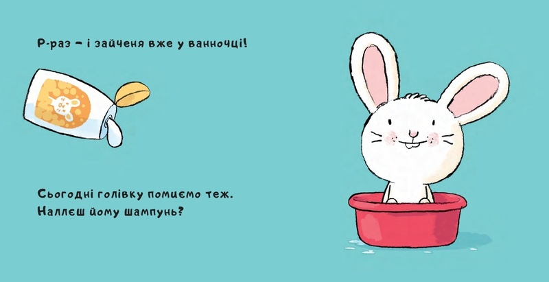 """Купить книгу """"Зайченя купається"""""""