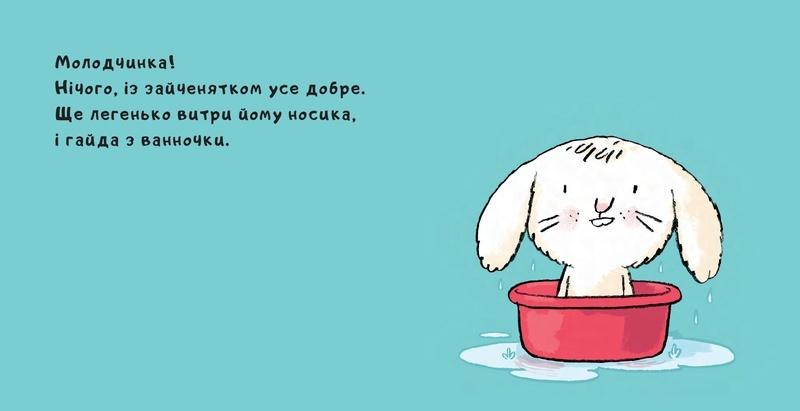Зайченя купається - купить и читать книгу
