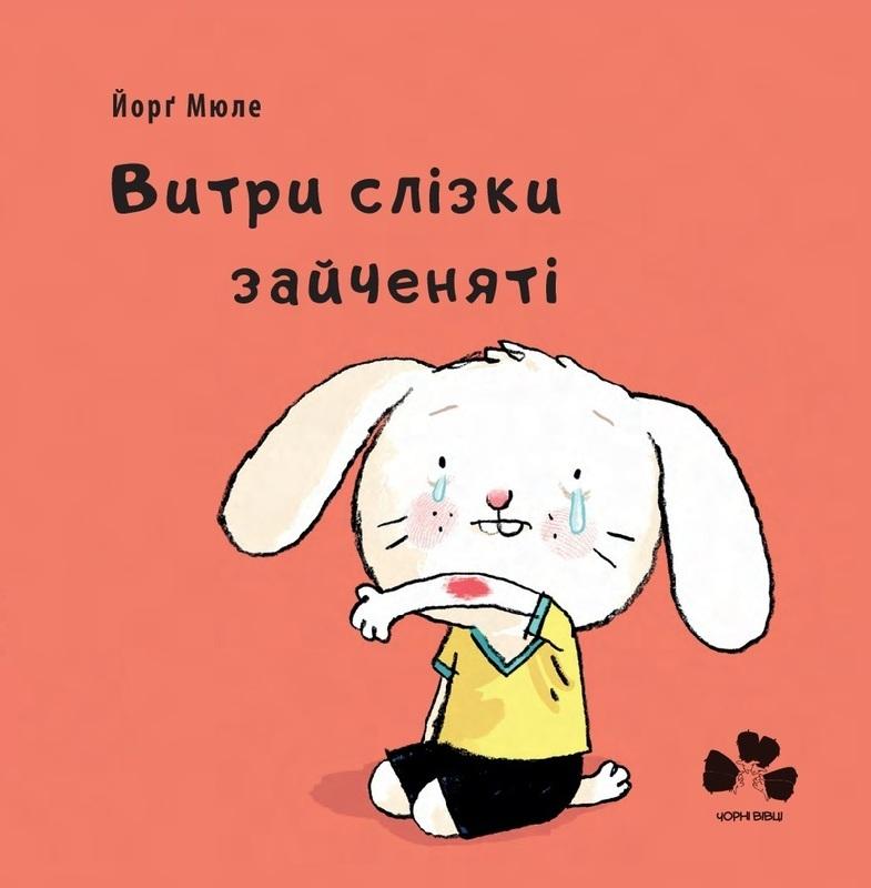 """Купить книгу """"Витри слізки зайченяті"""""""