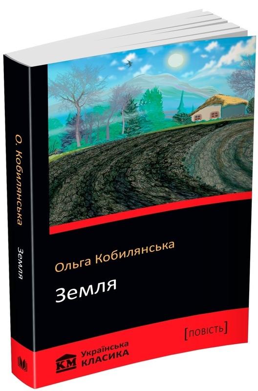 """Купить книгу """"Земля"""""""