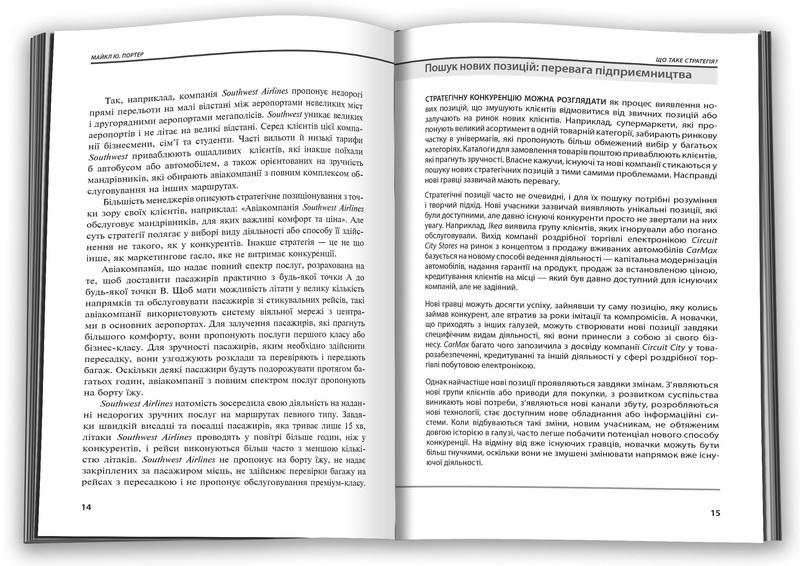 "Купить книгу ""Про стратегію. Harvard Business Review. 10 найкращих статей"""