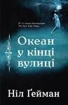 """Купить книгу """"Океан у кінці вулиці"""""""