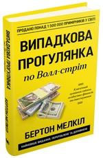 """Купить книгу """"Випадкова прогулянка по Волл-стрит. Перевірена часом стратегія успішного інвестування"""""""